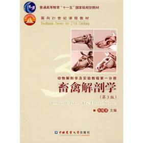 动物解剖学及实验教程第二分册 动物局部解剖学(动物解剖实验实