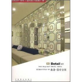 商业 医疗空间/建筑室内细部设计01