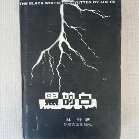 黑的白  (品好近十品仅印1000册)
