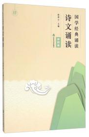9787551608275-lz-山山东友谊出版社 国学经典诵读诗文诵读.第4卷