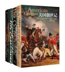 新思文库·美国创世记:埃利斯建国史作品系列(套装共4册)