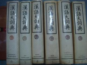 《汉语大词典》1-6册合售 16开 硬精装汉语大词典出版社 私藏 品佳 书品如图.