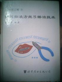 【口腔正畸】现代标准方丝弓矫治技术【精装本】