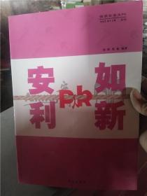 正版图书现货安利PK如新刘俊