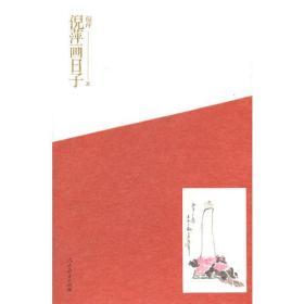 倪萍画日子(精装本)