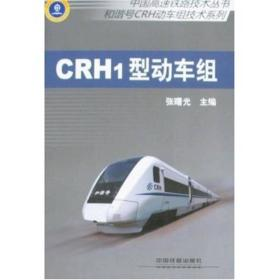中国高速铁路技术丛书·和谐号动车组技术系列:CRH1型动车组