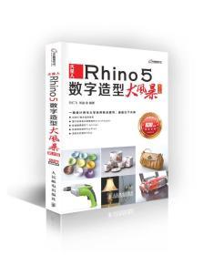 火星人:Rhino 5数字造型大风暴(第2版)