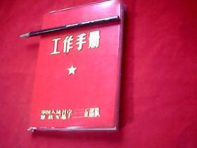老的红塑皮军用《工作手册》【空白未曾使用】
