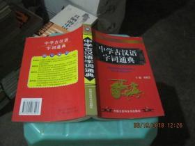 中学古汉语字词通典  货号3-6