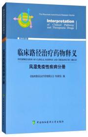 临床路径治疗药物释义·风湿免疫性疾病分册