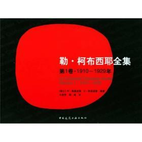 勒·柯布西耶全集·第1卷,1910-1929年 (瑞士)W·博奥席耶等 中国建筑工业出版社 2005年04月01日 9787112071135