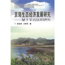 京郊生态经济发展研究_基于平谷区的研究