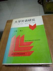 大学外语研究 第二集