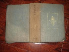 外来语辞典(1941年布面精装本)