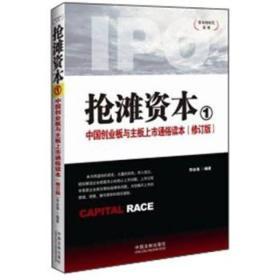 资本的时代系列·抢滩资本1:中国创业板与主板上市通俗读本(修订版)