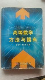 现货正版 高等数学方法与提高_吴晓平,李卫军主编(2003年10月1版1印)