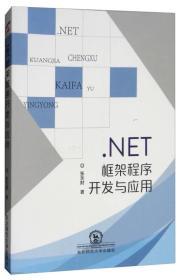 .NET框架程序开发与应用