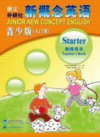 新概念英语(青少版)(入门级)(教师用书)