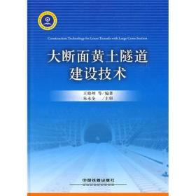 大断面黄土隧道建设技术