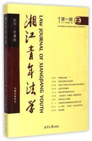 湘江青年法学(第1辑·2015年第1卷 创刊珍藏版)