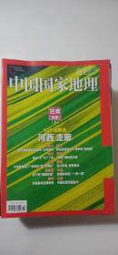 中国国家地理2O16年1一12期全年共12册