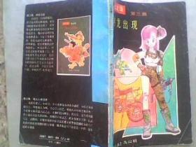 七龙珠 第三集 神龙出现 32开118页
