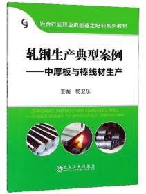 轧钢生产典型案例:中厚板与棒线材生产