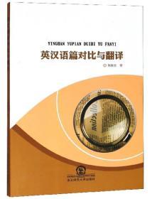 英汉语篇对比与翻译