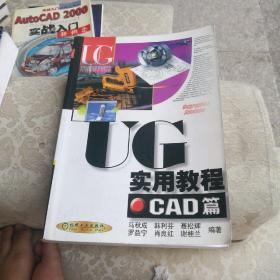 UG实用教程.CAD篇