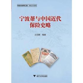 宁波帮与中国近代保险史略【正版】