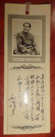 文革黑白相片书签:毛主席坐像头向左、语录书签