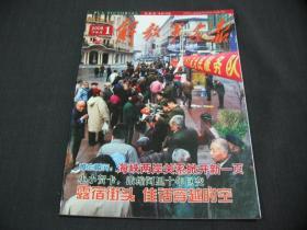 解放军画报(2008 下半月 1)