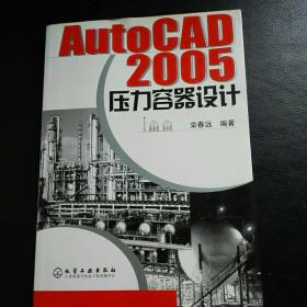 AutoCAD2005压力容器设计