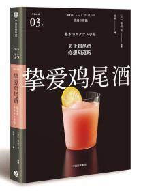 挚爱鸡尾酒(严选之味系列)