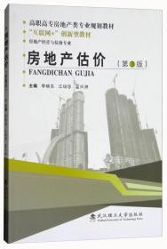 房地产估价(房地产经营与估价专业 第3版)/高职高专房地产类专业规划教材