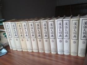 汉语大词典 (全套12册加附录·索引)