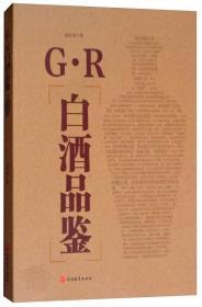 G·R白酒品鉴