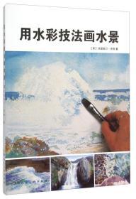 用水彩技法画水景