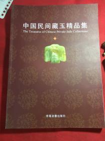 中国民间藏玉精品集 4