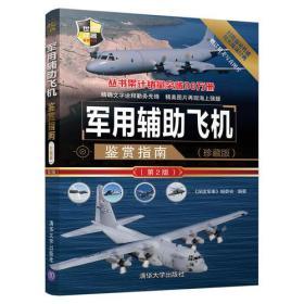 军用辅助飞机鉴赏指南(珍藏版)(第2版)