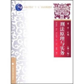 正版现货 刑法原理与实务(第三版) 贾宇主编出版日期:2011-11印刷日期:2011-11印次:3/1