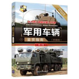 军用车辆鉴赏指南(珍藏版)-(第2版)-赠送精美写真图片