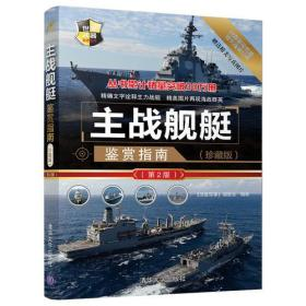 主战舰艇鉴赏指南(珍藏版)(第2版)