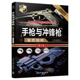 手枪与冲锋枪鉴赏指南(珍藏版)(第2版)