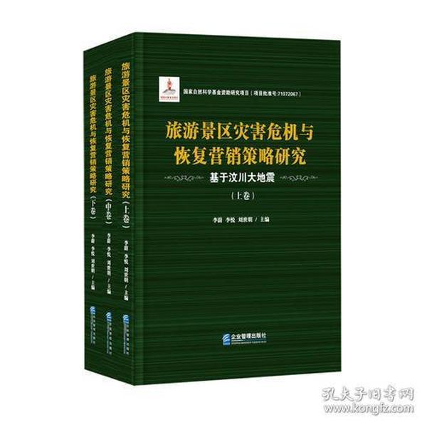 旅游景区灾害危机与恢复营销策略研究 基于汶川大地震(3册)李蔚 李悦 刘世明