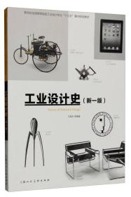 工业设计史(新一版)9787532299621