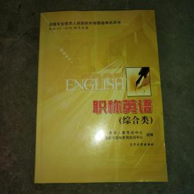 全国专业技术人员职称外语等级考试用书 职称英语.综合类带盘