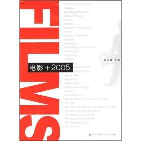 电影+2005