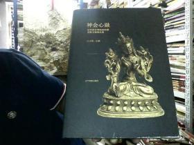 神会心融- 沈阳故宫博物院藏宗教文物精品集