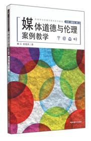 正版二手正版媒体道德与伦理案例教学中国传媒大学出版社9787565709876展有笔记